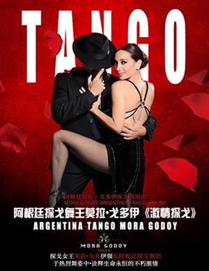 【北京】2018阿根廷探戈莫拉•戈多伊《激情探戈》-北京站
