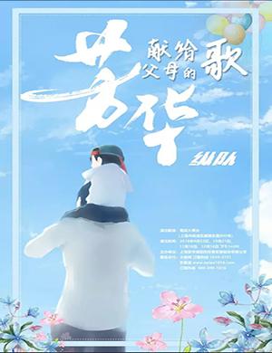 【上海】2018芳华《献给父母的歌》-军旅歌唱家经典老歌演唱会-上海站