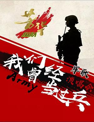 【上海】2018芳华《我们曾经当过兵》-军旅歌唱家经典演唱会-上海站