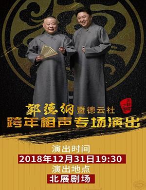 2018郭德纲暨德云社北京相声专场