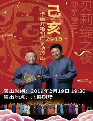 2019北京德云社开箱相声专场