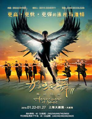 【上海】2019大河之舞Ⅱ《舞起狂澜》-上海站