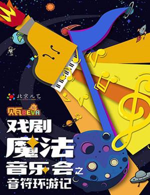 2018北京儿艺-戏剧魔法音乐会之《音符环游记》-北京站