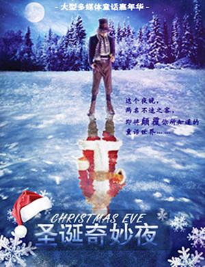 【杭州】2018大型多媒体童话嘉年华圣诞奇妙夜-杭州站