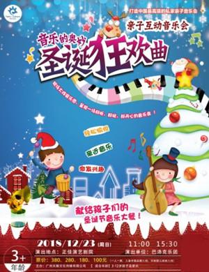 2018《圣诞狂欢曲》-- 亲子互动音乐会-广州站