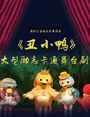 【重庆】2019大型励志卡通舞台剧《丑小鸭》-重庆站