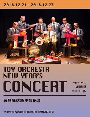 2018意大利亲子音乐会《玩具狂欢新年音乐会》-北京站