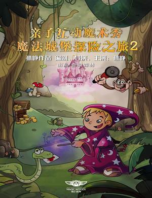 【北京】2018奇幻森林孙峥作品亲子魔术剧《魔法城堡探险之旅2》-北京站