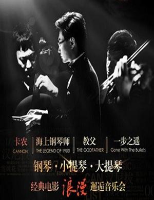 【深圳】2018钢琴小提琴大提琴经典电影浪漫邂逅音乐会-深圳站