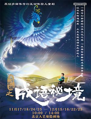2018儿童剧《汉字王国之成语秘境》-北京站