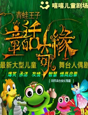 2018大型儿童舞台人偶剧《青蛙王子之童话奇缘》-长沙站