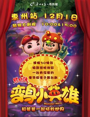 2018裸眼3D大型豪华亲子舞台剧《猪猪侠之变身小英雄》-惠州站