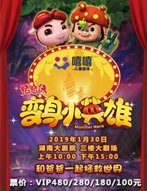 【长沙】2019裸眼3D大型豪华亲子舞台剧《猪猪侠之变身小英雄》-长沙站