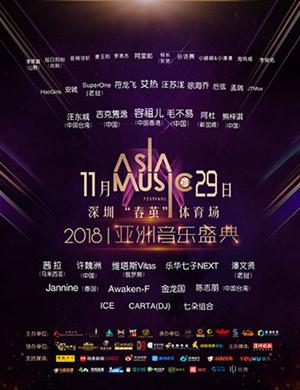 深圳亚洲音乐盛典