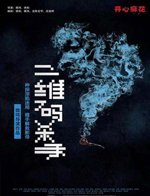 【郑州】2018开心麻花爆笑舞台剧《二维码杀手》-郑州站