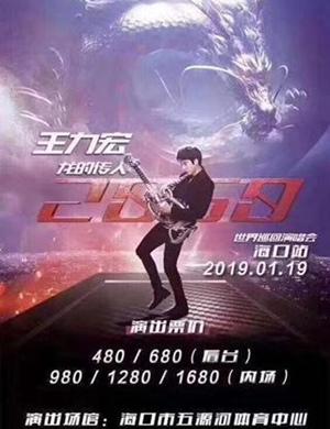 """2019王力宏""""龙的传人2060""""巡回演唱会-海口站"""