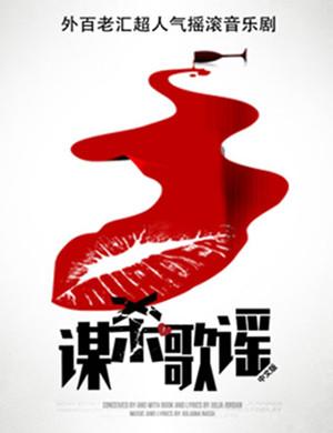 【上海】2019外百老汇超人气摇滚音乐剧中文版《谋杀歌谣》-上海站