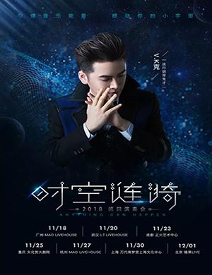 """【武汉】【万有音乐系】《V.K克""""时空涟漪""""2018巡回演奏会》-武汉站"""