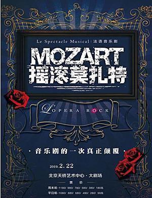 2019法语经典音乐剧《摇滚莫扎特》-北京站