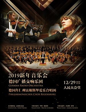 【北京】德国广播交响乐团及德国拜仁州雷根斯堡爱乐合唱团2019新年音乐会-北京站