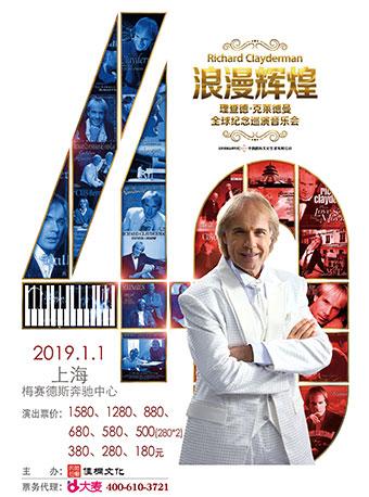 理查德·克莱德曼上海音乐会