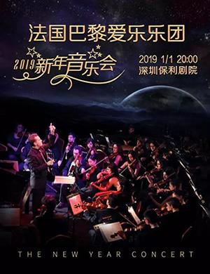 法国巴黎爱乐乐团2019年新年音乐会-深圳站