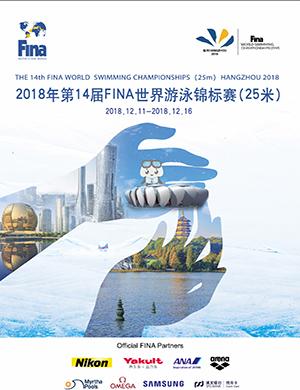 2018第14届FINA世界游泳锦标赛(25米)-杭州站