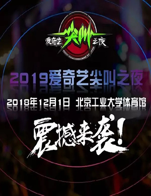 2019爱奇艺尖叫之夜-北京站