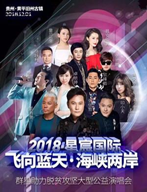 2018贵州黄平群星公益演唱会