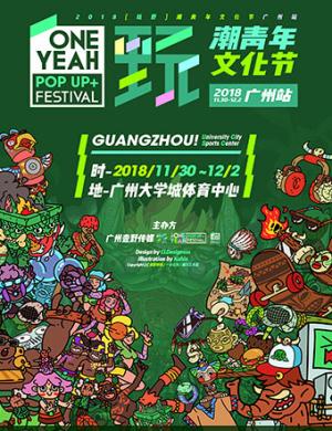 【广州】2018广州玩野潮玩文化节