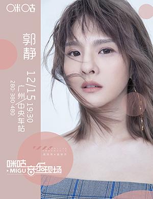 【广州】2018咪咕音乐现场广州站郭静专场