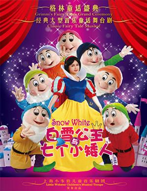 2019梦幻经典音乐童话舞台剧《白雪公主与七个小矮人》-上海站