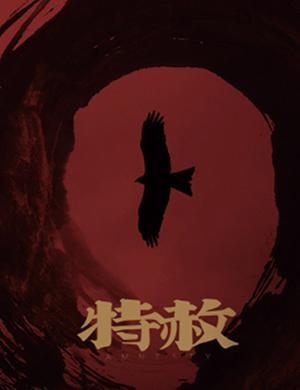 【北京】2018中国国家话剧院演出 话剧《特赦》-北京站