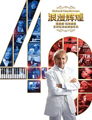 【广州】2019浪漫辉煌-理查德·克莱德曼钢琴音乐会-广州站
