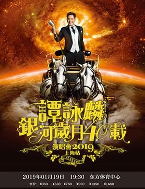 2019谭咏麟上海演唱会