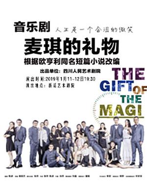 【杭州】2019音乐剧《麦琪的礼物》-杭州站