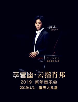 2019李云迪·云指肖邦新年音乐会-重庆站