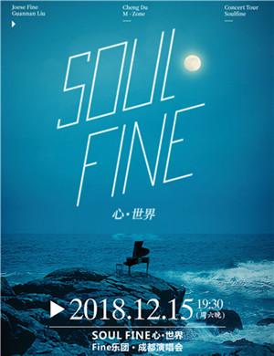 2018【SOUL FINE 心·世界】Fine乐团·成都演唱会