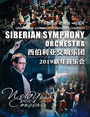 俄罗斯西伯利亚交响乐团2019新年音乐会-上海站