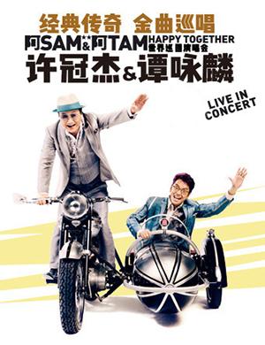 2019许冠杰·谭咏麟 阿 SAM & 阿 TAM HAPPY TOGETHER 巡回演唱会-深圳站