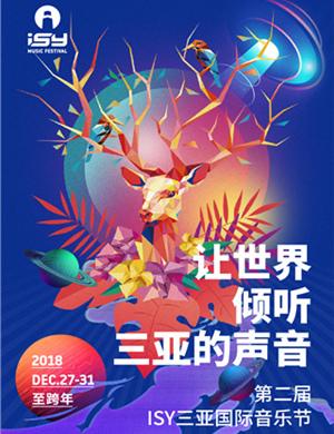 2018 ISY三亚国际音乐节