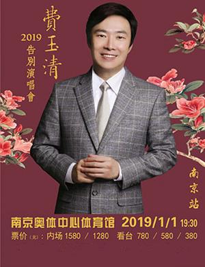 【南京】2019费玉清告别演唱会-南京站