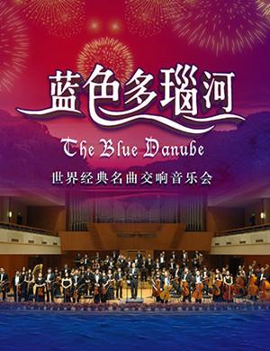 """2019""""蓝色多瑙河""""世界经典名曲交响音乐会-上海站"""