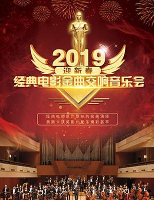 """2019""""迎新春""""经典电影金曲交响音乐会-上海站"""