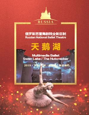 2019北京芭蕾舞《天鹅湖》
