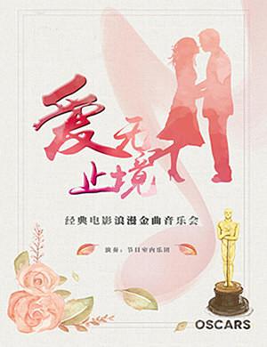 2019H'Live出品:《爱无止境》-经典电影浪漫金曲情人节音乐会-北京站