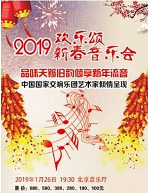 【北京】欢乐颂—2019新春音乐会-北京站
