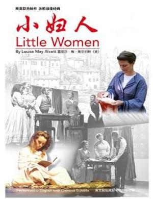 【北京】2019英国书屋剧院《小妇人》-北京站