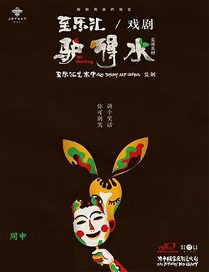【北京】2018至乐汇《驴得水Mr.Donkey》荒诞戏剧-北京站