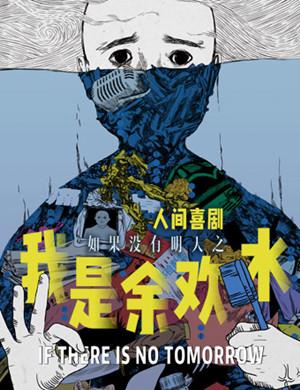 【北京】2019繁星戏剧 人间喜剧《我是余欢水》-北京站